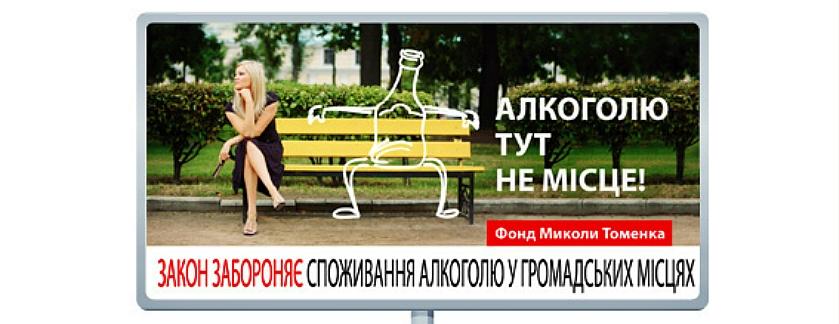 Park_No_Drink